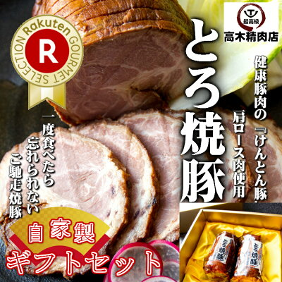 たかぎのとろ焼豚けんとん豚肉肩ロース使用【化粧箱入】【05P05Nov16】
