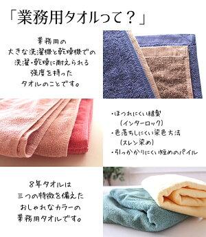 【送料無料】5枚セットバスタオル8年タオル1000匁