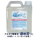 強力アルカリイオン電解水マルチクリーナー『水の力』2L/アルカリ電解水ピカっとクリーンにらくらくお掃除♪洗浄・除…
