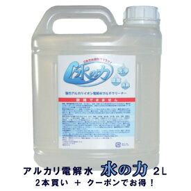 強力アルカリイオン電解水マルチクリーナー『水の力』2L/アルカリ電解水ピカっとクリーンにらくらくお掃除♪洗浄・除菌・消臭 一度に3つのお仕事♪【送料無料】