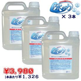 【送料無料】強力アルカリイオン電解水マルチクリーナー『水の力』2L×3本セット