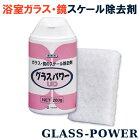 浴室鏡のウロコ除去剤GLASS-POWER