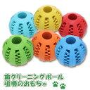 Dogballs03 1