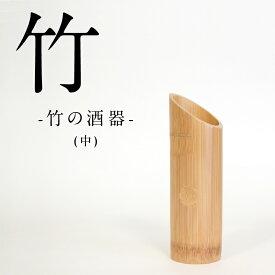 竹の酒器 中 竹 日本製 酒器 日本酒 おしゃれ プレゼント ギフト セット 敬老の日 父 贈り物 祝 ウレタン 竹製 職人 オリジナル お祝い 天然 国産 シンプル 和 手作り
