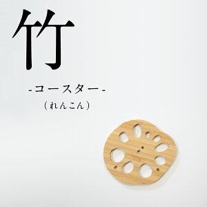 れんこんコースター 竹 日本製 コースター 木製 木 おしゃれ 高級 ギフト プレゼント 集成材 職人 贈り物 引っ越し 祝い 結婚 オリジナル お祝い 天然 国産 シンプル 和 手作り