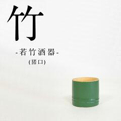 若竹酒器猪口竹日本製酒器ぐいのみ日本酒おしゃれプレゼントギフトセット敬老の日父贈り物祝ウレタン竹製職人オリジナルお祝い天然国産シンプル和手作り