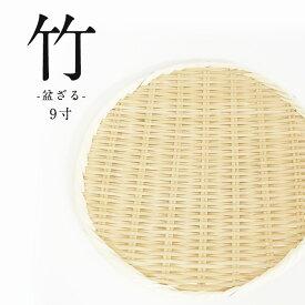 盆ざる9寸 K0051 竹 日本製 かご ざる そば 水切り おしゃれ プレゼント ギフト 贈り物 祝 竹製 職人 オリジナル お祝い 天然 国産 シンプル 和 手作り