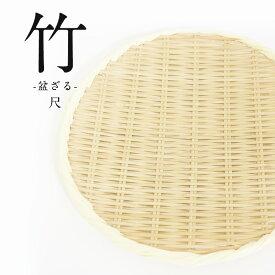 盆ざる尺 K0052 竹 日本製 かご ざる そば 水切り おしゃれ プレゼント ギフト 贈り物 祝 竹製 職人 オリジナル お祝い 天然 国産 シンプル 和 手作り
