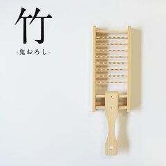 鬼おろし【大根おろし|竹のおろし器|スライサー】