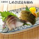 【しめ鯖】 【タケワ】 青森県産 しめさば 昆布締め −昆布の旨みがしめ鯖(しめさば)を引き立てます−