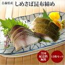 【しめ鯖】【送料無料】青森県産 しめさば 昆布締め 12枚セット −昆布の旨みがしめ鯖(しめさば)を引き立てます−
