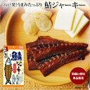 【さばジャーキー】 【新商品】 鯖ジャーキー −八戸産の鯖(さば)を使用した旨みたっぷりのソフトジャーキーです−