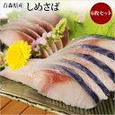 【しめ鯖】【タケワ】青森県産  しめさば 6枚セット −旬の八戸前沖銀鯖使用しめ鯖(しめさば) 特選の醸造酢で鮮度良く〆ました。−