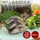 【しめ鯖】 【タケワ】 青森県産 しめさば たたき 12枚セット −しめ鯖(しめさば)を直火で香ばしく炙りました−