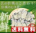 【送料無料】こだわりかきの剥き身(むき身)1.0kg(加熱用)【RCP】