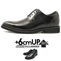 2399d50647535 PR シークレットシューズ 背が高くなる靴 ビジネスシューズ メン.