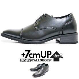シークレットシューズ 背が高くなる靴 ビジネスシューズ メンズ 紳士靴 ビジネス ローファー ストレートチップ ウォーキング トールシューズ 3E 紐 通気性 撥水 学生 黒 7cm
