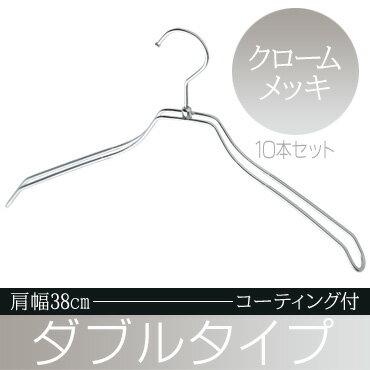 湾曲コーティングダブルスチールワイヤーハンガークロームメッキ 肩幅38cm W38P-CR(TR0138-CR-PVC) 10本セット