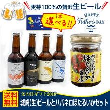 父の日ギフト2018城崎ビール飲み比べ3本とマルヨモンドセレクション(かにみそ・えびみそ)セット父の日カード付【冷蔵便配送】【送料無料】お父さんプレゼント