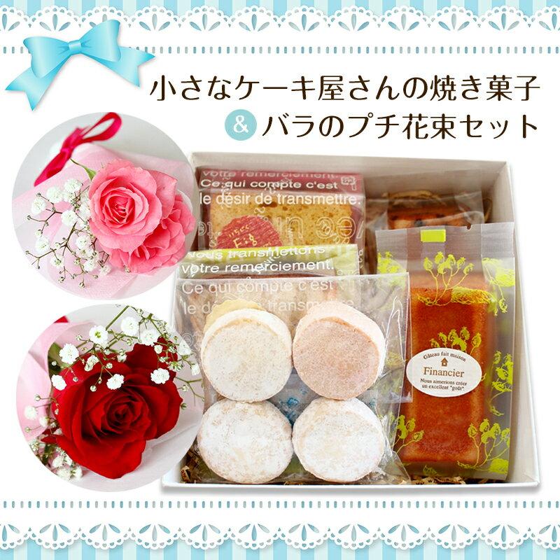 【ギフト】花とスイーツセット 生花プチ花束と小さなケーキやさんの焼き菓子セット【送料無料】【メッセージカード対応】