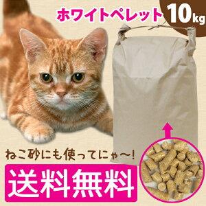 ペレット燃料 ホワイトペレット(直径6ミリ)10キロ 環境にやさしいクリーンエネルギー猫砂 ネコ砂 ねこ砂 ペットトイレ システムトイレ 10kg 10きろ