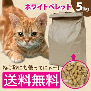 ペレット燃料 5キロ ホワイトペレット(直径6ミリ) 環境にやさしいクリーンエネルギー猫砂 ネコ砂 ねこ砂 ペットトイレ システムトイレ 5kg 5きろ