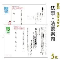 法事案内挨拶状5枚【63円切手付