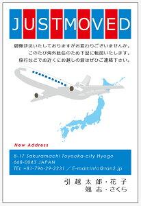 デザイン引越しはがき印刷【TYPE_D】【海外赴任用】お引っ越し報告ハガキ 日本を離れます… 4枚〜300枚転居はがき 63円切手付き はがき代込