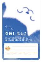 5枚入り引越はがき(にゃんこ雲2)ポストカード転居ハガキ(にゃんこ2)