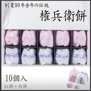 出石湖月堂 権兵衛餅(紅白) 10個入り【チルドゆうパック】