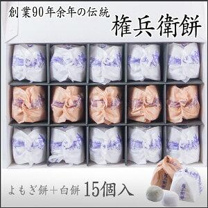 出石湖月堂 権兵衛餅(白、よもぎ) 15個入り【チルドゆうパック】