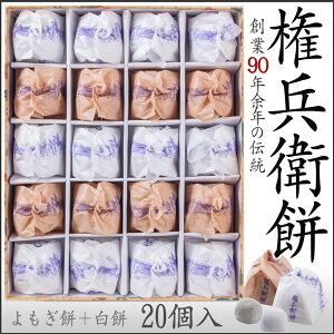 出石湖月堂 権兵衛餅(白、よもぎ) 20個入り【チルドゆうパック】