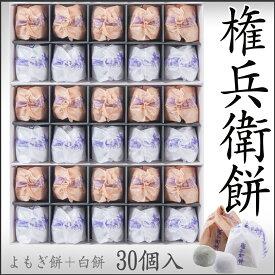 出石湖月堂 権兵衛餅(白、よもぎ) 30個入り