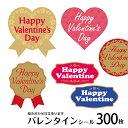 【300枚】バレンタインシール デザイン6種の中から組み合わせ注文可能 バレンタインギフトシール
