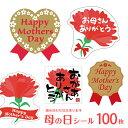 【100枚】母の日シール デザイン11種の中から組み合わせ注文可能 母の日 ギフトシール ラッピング【メール便送料無料】P08Apr16