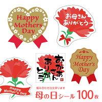 【100枚】母の日シール(1シート10枚入×10シート)各デザインから組み合わせ注文可能母の日ギフトシールラッピング