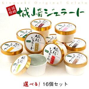 城崎温泉で人気のスィーツ店cyayaのジェラート詰め合わせ16個セットいろんな味をお楽しみ下さいね。
