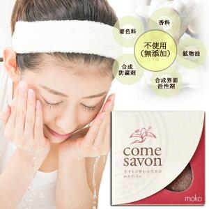 100%天然由来の無添加石けん コメサボン 2個「come savon」紅(しっとりタイプ)石鹸/せっけん/米ぬか油/お米農家が本気で作った、赤米ぬか石けん