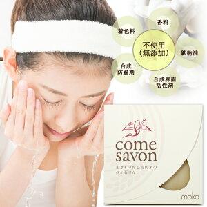 100%天然由来の無添加石けんコメサボン「comesavon」白(さっぱりタイプ)レターパック360対応/石鹸/せっけん/敏感肌/お子様/赤ちゃん