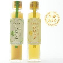 【無添加】しょうがしぼり汁としょうがシロップセット【コウノトリ生姜を使用】生姜おとめシリーズ女性の身体を思って作られた一品!家族でも使える