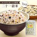 【期間限定クーポン配布中】 (送料込)【21穀米MX 1kg】種商 はだか麦 大麦 もち玄米 もちきび もちあわ 黒米 とうもろこし