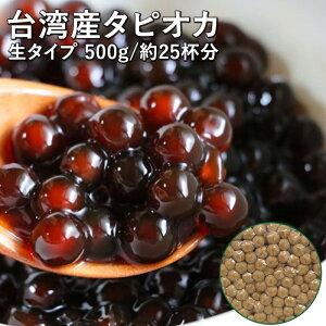台湾産 生タピオカ 40分 タピオカ(台湾産) 500g 25杯分 タピオカドリンク・パールミルクティーが作れます 生 タピオカ ブラックパール ブラックタピオカ