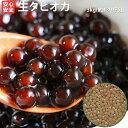 40分 台湾産 生タピオカ 3kg【約150杯分】タピオカドリンク パールミルクティー タピオカ 文化祭 業務用 タピオカミル…