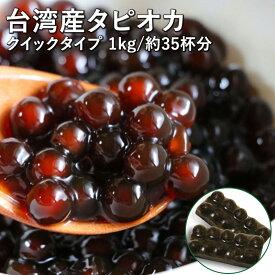 台湾産 タピオカ 冷凍 業務用 ブラックタピオカ 量が多くてオトク!1分ブラックタピオカ<冷凍> 1kg 【35杯分】 お子さんにも喜ばれるタピオカドリンクをおうちで簡単に!