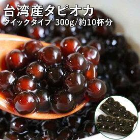 台湾産 タピオカ 300g 冷凍 ブラックタピオカ 業務用 気軽にタピオカを楽しみたい方へ 1分ブラックタピオカ 冷凍 10杯分  お子さんにも喜ばれるタピオカドリンクをおうちで簡単に