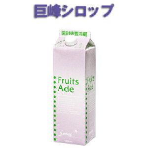 巨峰(ぶどう)【果汁入】シロップ