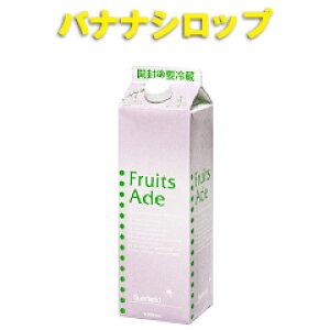 バナナ【果汁入】シロップ