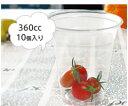 クリアカップ(透明カップ)360cc 10個 (プラカップ プラコップ プラスチックカップ プラスチックコップ 使い捨て 業…