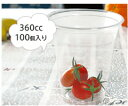クリアカップ(透明カップ)360cc 100個 (プラカップ プラコップ プラスチックカップ プラスチックコップ 使い捨て 業…