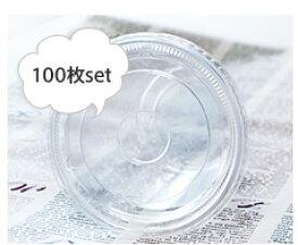 蓋(フタ) ドリンクカップ用 穴あり 100枚